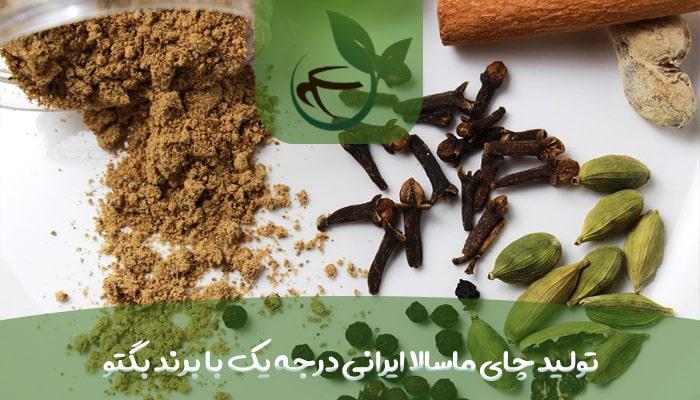 تولید چای ماسالا ایرانی درجه یک با برند بگتو-min