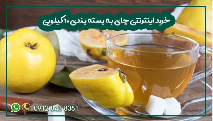خرید اینترنتی چای به بسته بندی 10 کیلویی-min