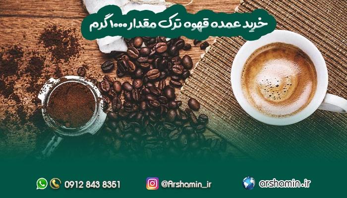 خرید عمده قهوه ترک مقدار 1000 گرم-min
