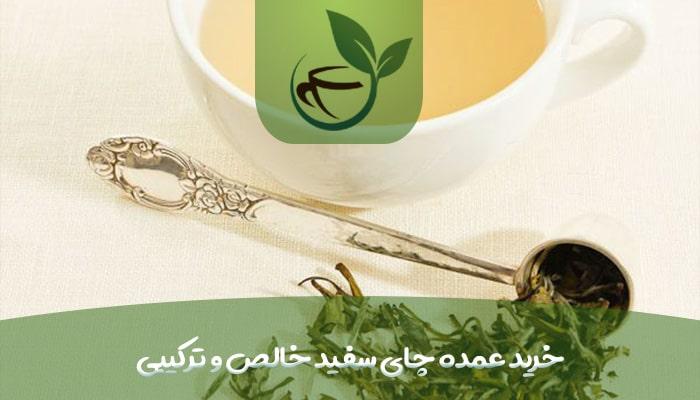 خرید عمده چای سفید خالص و ترکیبی-min