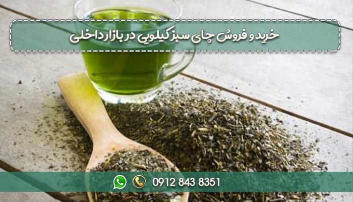خرید و فروش چای سبز کیلویی در بازار داخلی-min