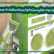 خرید پودر چای سبز ماچا