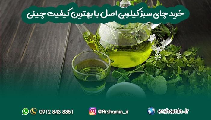 خرید چای سبز کیلویی اصل با بهترین کیفیت چینی-min