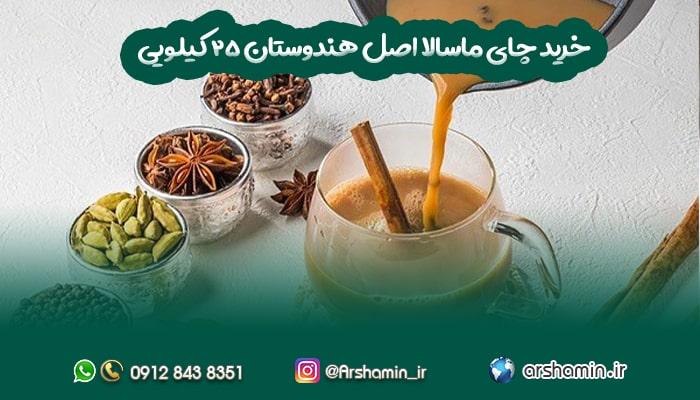خرید چای ماسالا اصل هندوستان 25 کیلویی-min