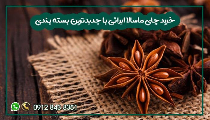 خرید چای ماسالا ایرانی با جدیدترین بسته بندی-min