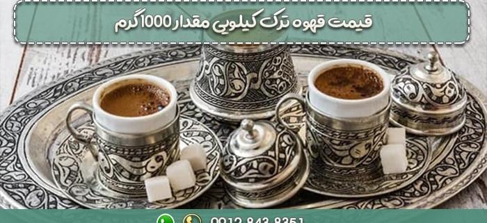 قیمت قهوه ترک کیلویی