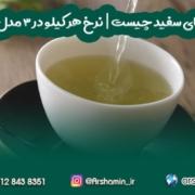 قیمت چای سفید چیست