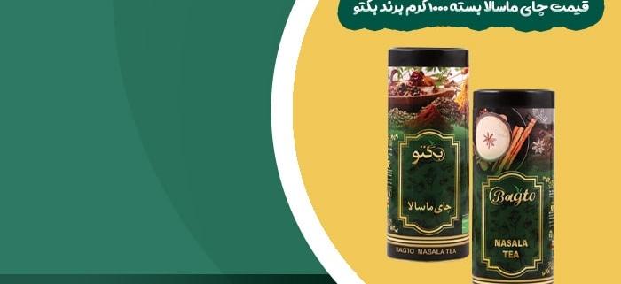 قیمت چای ماسالا