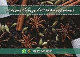 قیمت چای ماسالا فله