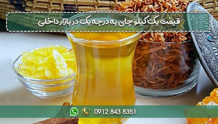 قیمت یک کیلو چای به