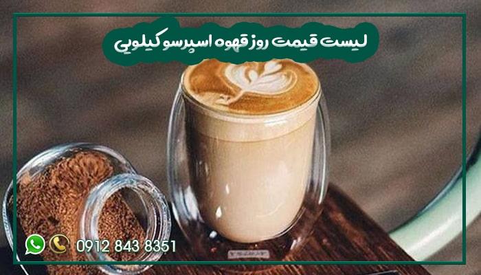 لیست قیمت روز قهوه اسپرسو کیلویی-min