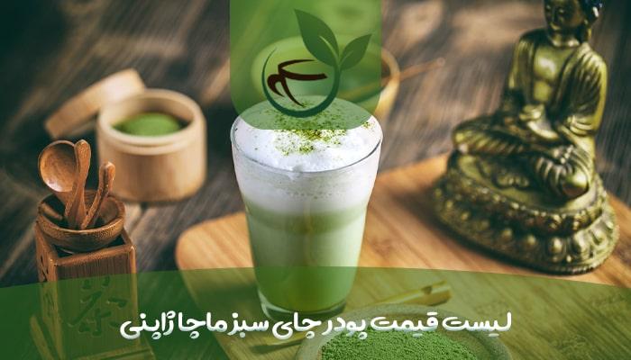 لیست قیمت پودر چای سبز ماچا ژاپنی-min