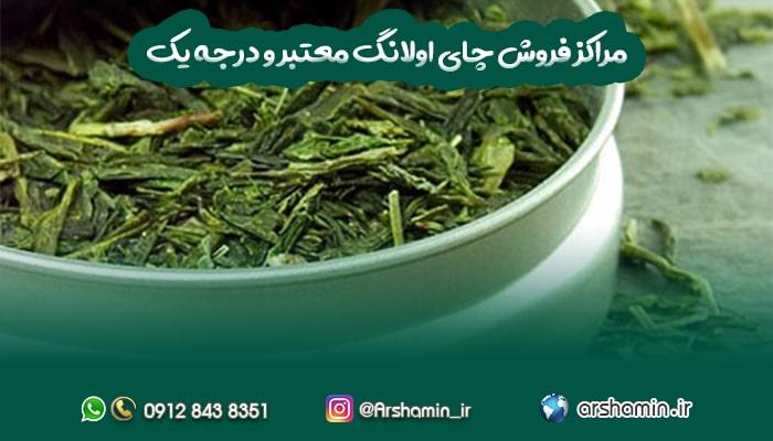 مراکز فروش چای اولانگ معتبر و درجه یک-min