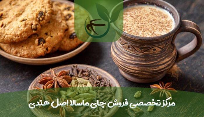 مرکز تخصصی فروش چای ماسالا اصل هندی-min