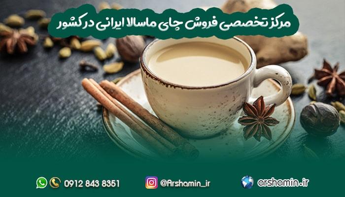 مرکز تخصصی فروش چای ماسالا ایرانی در کشور-min