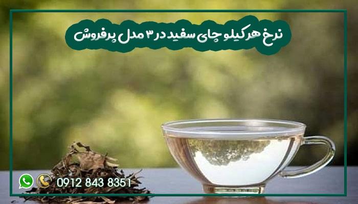 نرخ هر کیلو چای سفید در 3 مدل پرفروش-min