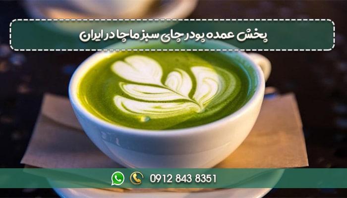 پخش عمده پودر چای سبز ماچا در ایران-min