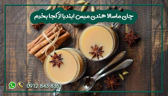 چای ماسالا هندی میس ایندیا از کجا بخرم-min