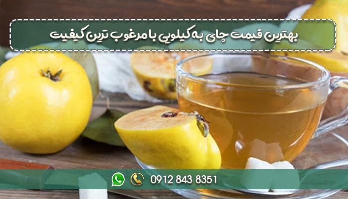 بهترین قیمت چای به کیلویی با مرغوب ترین کیفیت-min
