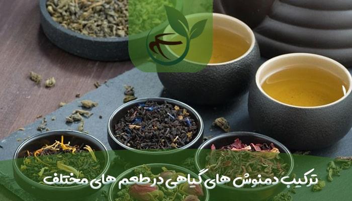 ترکیب دمنوش های گیاهی در طعم های مختلف-min