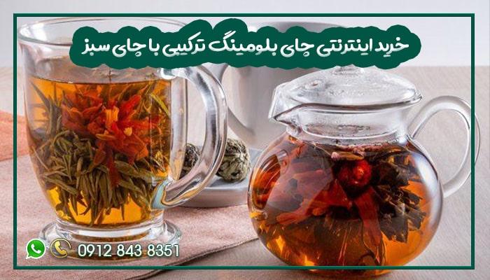 خرید اینترنتی چای بلومینگ ترکیبی با چای سبز-min