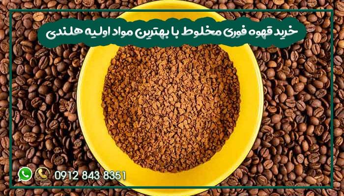 خرید قهوه فوری مخلوط با بهترین مواد اولیه هلندی-min