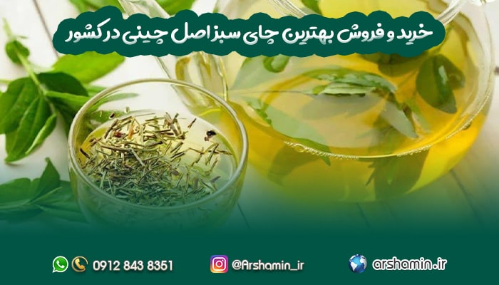 خرید و فروش بهترین چای سبز اصل چینی در کشور-min