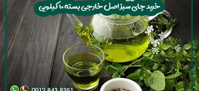 خرید چای سبز اصل