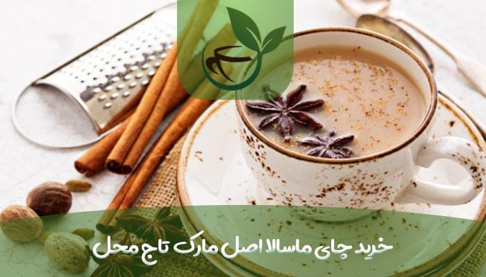 خرید چای ماسالا اصل مارک تاج محل-min