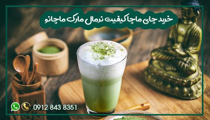 خرید چای ماچا کیفیت نرمال مارک ماچانو-min
