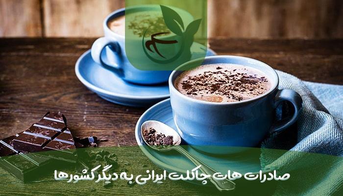 صادرات هات چاکلت ایرانی به دیگر کشورها-min