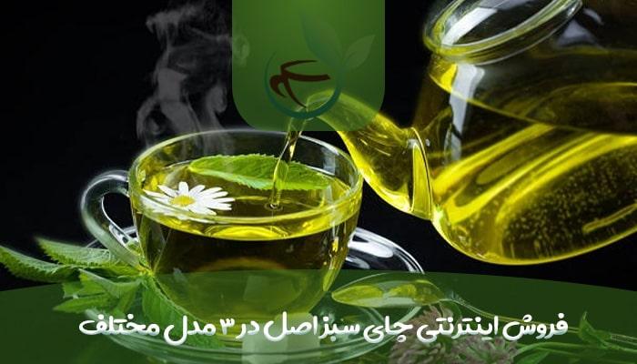 فروش اینترنتی چای سبز اصل در 3 مدل مختلف-min