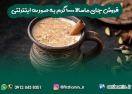 فروش چای ماسالا