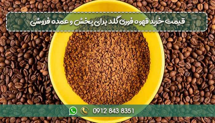 قیمت خرید قهوه فوری گلد برای پخش و عمده فروشی-min
