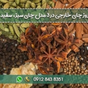 قیمت روز چای خارجی