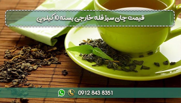 قیمت چای سبز فله خارجی بسته 10 کیلویی-min
