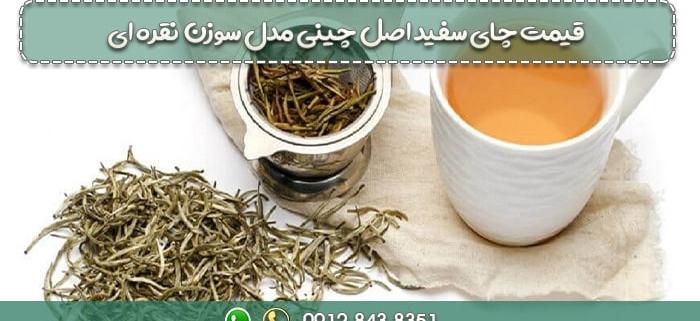 قیمت چای سفید اصل