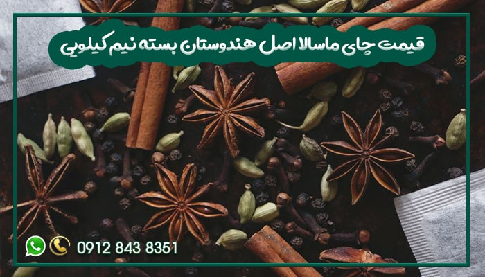 قیمت چای ماسالا اصل هندوستان بسته نیم کیلویی-min