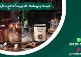 قیمت چای ماسالا خارجی