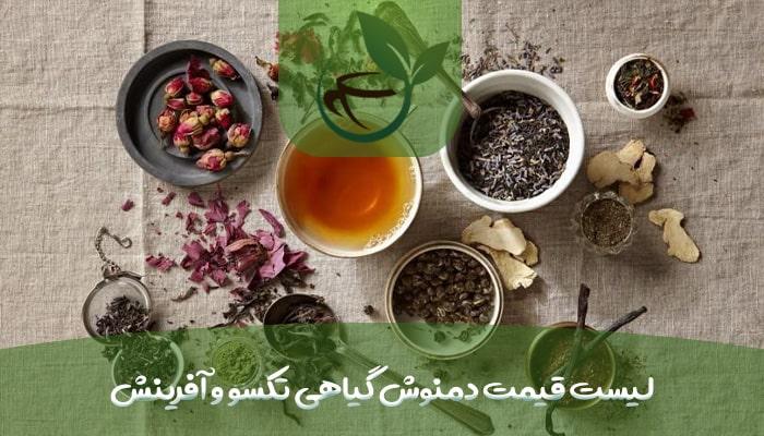 لیست قیمت دمنوش گیاهی تکسو و آفرینش-min