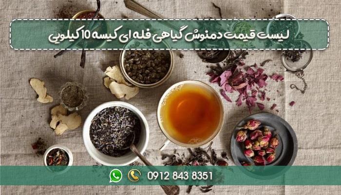 لیست قیمت دمنوش گیاهی فله ای کیسه 10 کیلویی-min