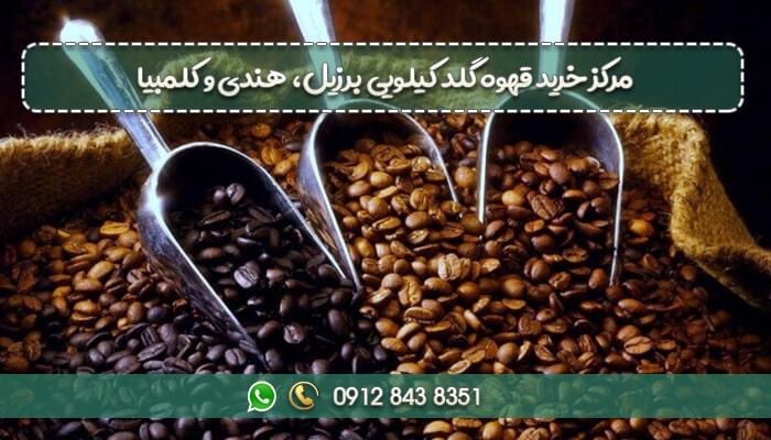مرکز خرید قهوه گلد کیلویی برزیل، هندی و کلمبیا-min