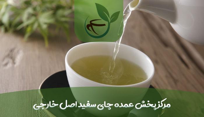 مرکز پخش عمده چای سفید اصل خارجی-min
