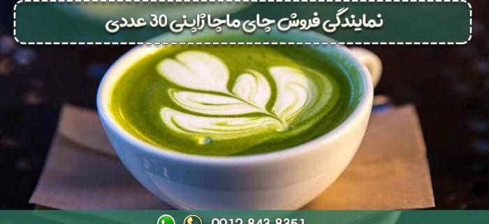 فروش چای ماچا