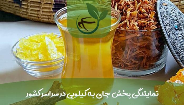 نمایندگی پخش چای به کیلویی در سراسر کشور-min