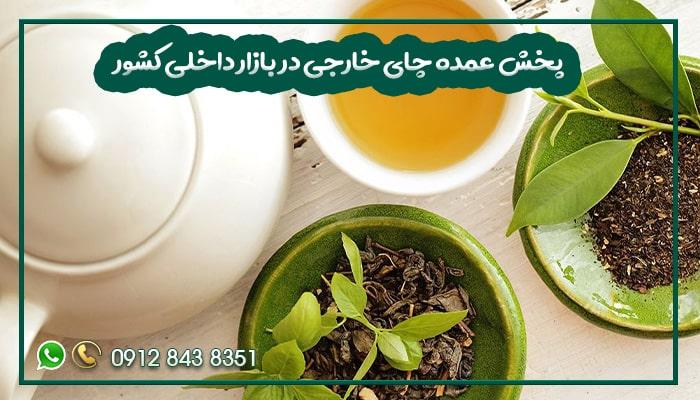 پخش عمده چای خارجی در بازار داخلی کشور-min