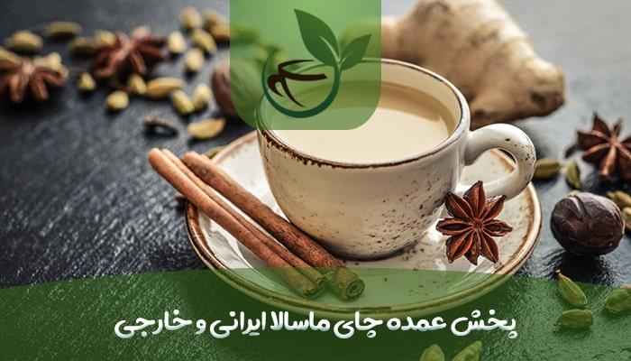پخش عمده چای ماسالا ایرانی و خارجی-min