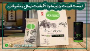لیست قیمت چای ماچا 2 کیفیت نرمال و تشریفاتی