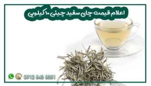 اعلام قیمت چای سفید چینی 10 کیلویی