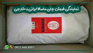 نمایندگی فروش چای ماسالا ایرانی و خارجی